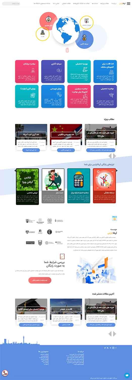 طراحی سایت موسسه مهاجرتی