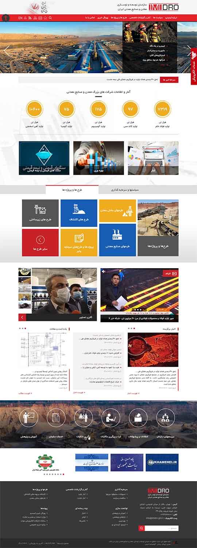 هزینه طراحی سایت صنعتی در مشهد