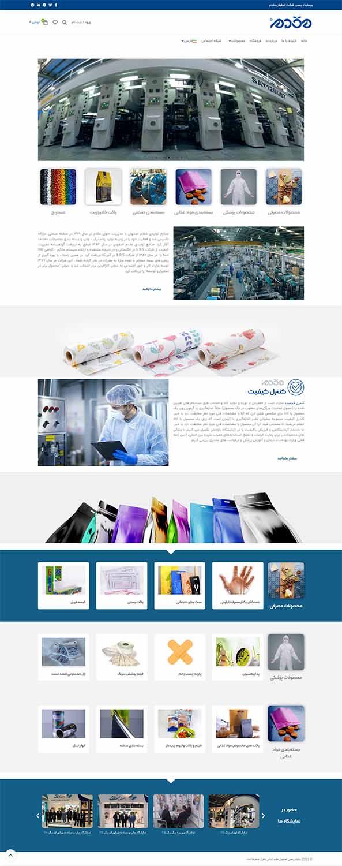 طراحی سایت صنایع و کارخانجات در مشهد