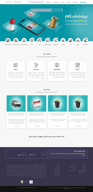 طراحی سایت بیمه در مشهد