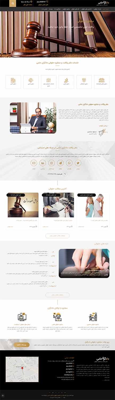 طراحی سایت وکالت در مشهد