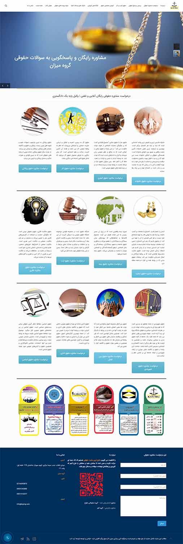 هزینه طراحی سایت وکالت در مشهد