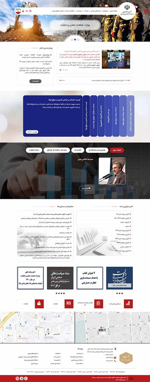 طراحی سایت معادن در مشهد