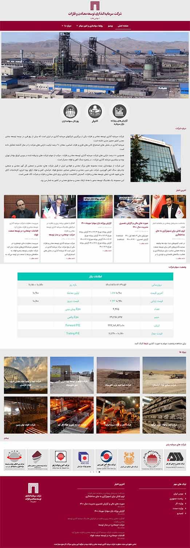 طراحی سایت معادن