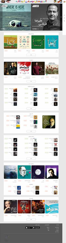 طراحی سایت موسیقی در مشهد