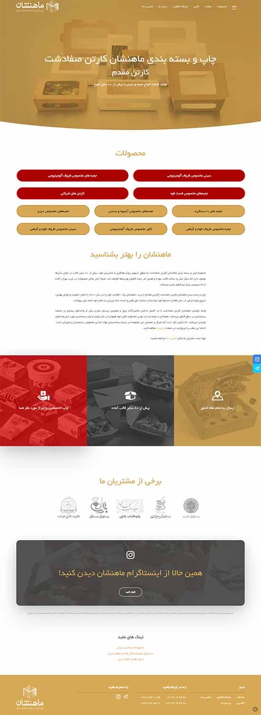 طراحی سایت بسته بندی در مشهد