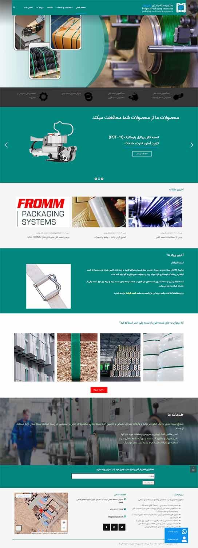 هزینه طراحی سایت بسته بندی در مشهد