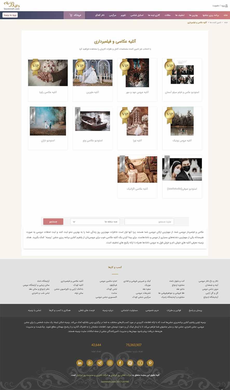 طراحی سایت آتلیه عکاسی در مشهد