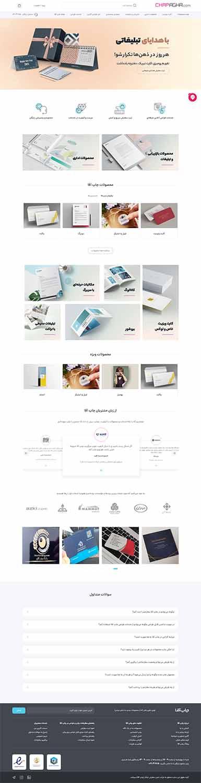 طراحی سایت چاپ و تبلیغات در مشهد