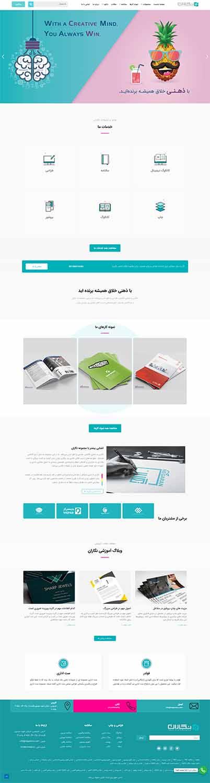 طراحی سایت چاپ و تبلیغات