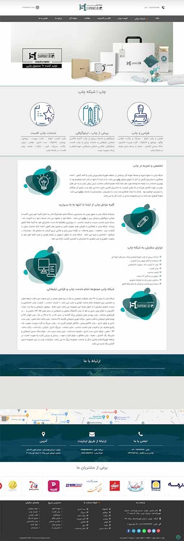 هزینه طراحی سایت چاپ و تبلیغات در مشهد