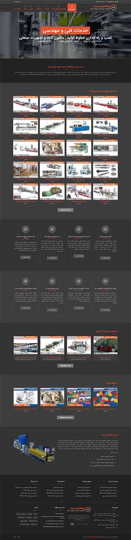 طراحی سایت خط تولید در مشهد