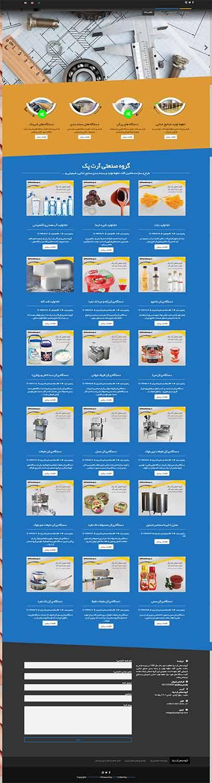 طراحی سایت خط تولید