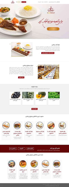 طراحی سایت رستوران در مشهد