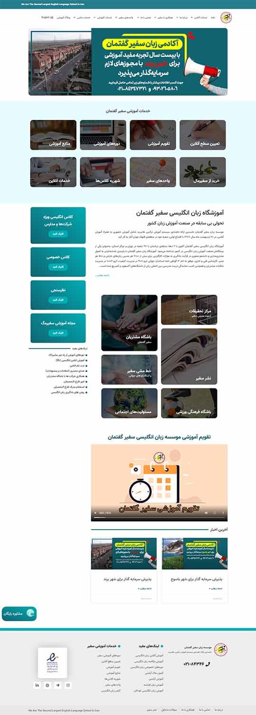 هزینه طراحی سایت آموزشگاه در مشهد