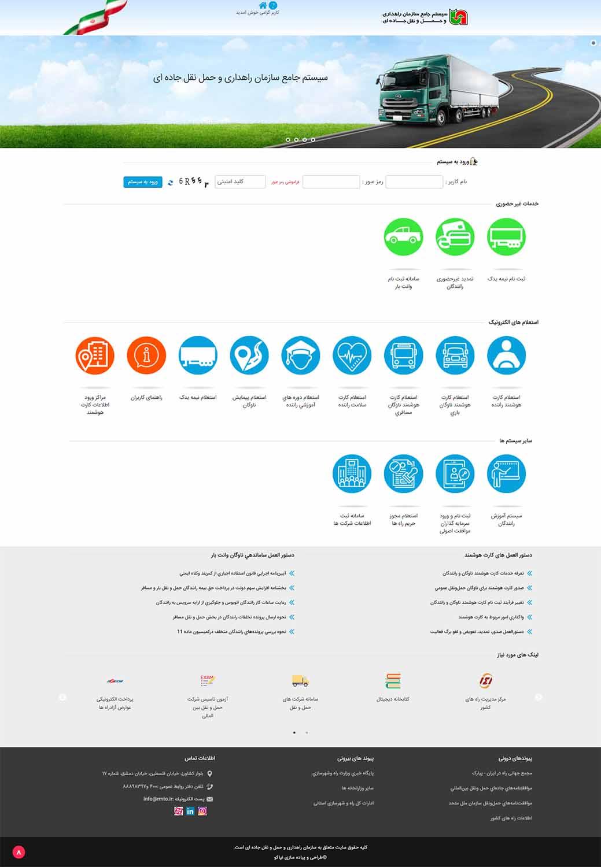 طراحی سایت حمل و نقل در مشهد