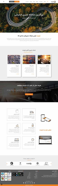 طراحی سایت حمل و نقل