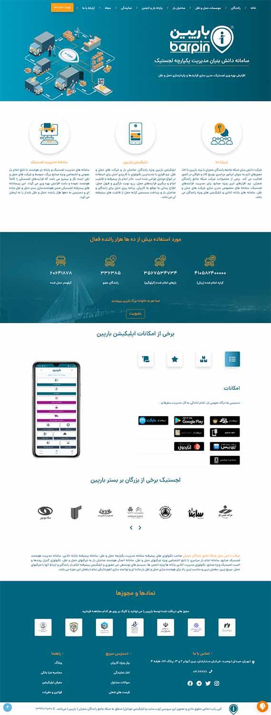 هزینه طراحی سایت حمل و نقل در مشهد