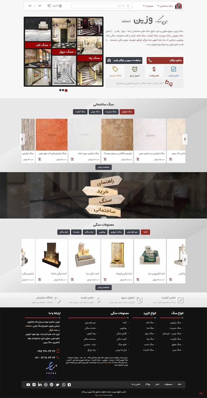 طراحی سایت صنایع سنگ در مشهد