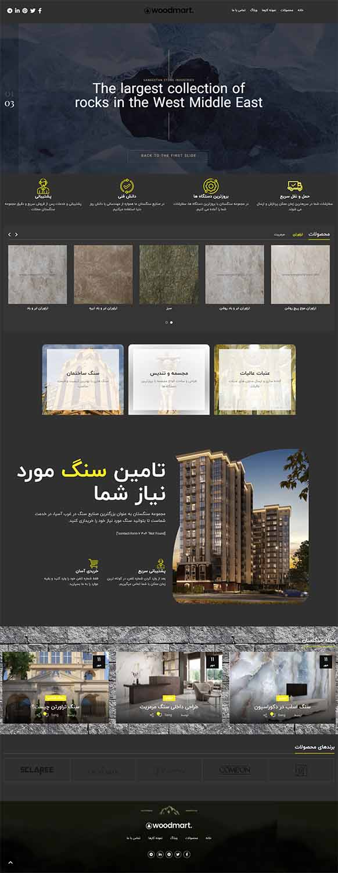 طراحی سایت صنایع سنگ