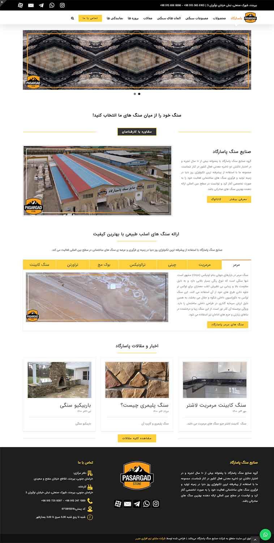 هزینه طراحی سایت صنایع سنگ در مشهد
