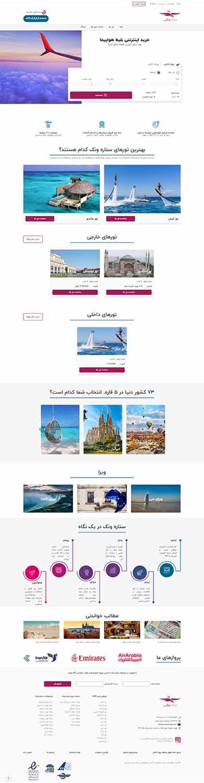 هزینه طراحی سایت آژانس مسافرتی در مشهد
