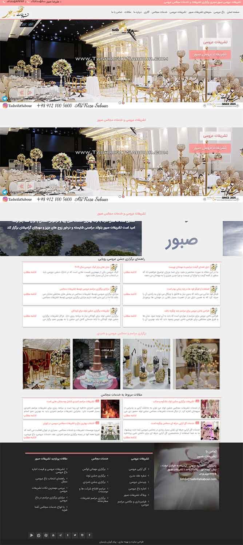 طراحی سایت مجالس و مراسم در مشهد