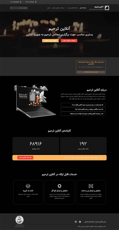 طراحی سایت مجالس و مراسم
