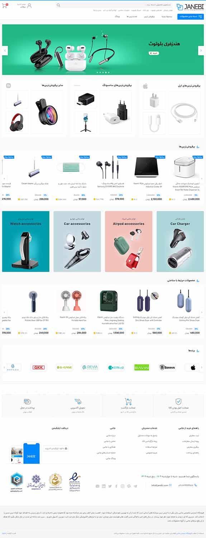 طراحی سایت فروشگاه لوازم موبایل در مشهد