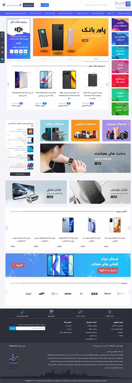 طراحی سایت فروشگاه لوازم موبایل