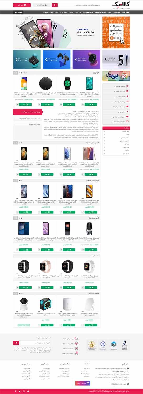 هزینه طراحی سایت فروشگاه لوازم موبایل در مشهد