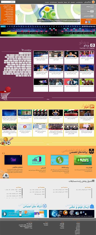 طراحی سایت ورزشی در مشهد